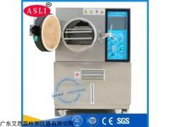 通標pct高壓蒸煮老化測試設備,現貨pct測試設備