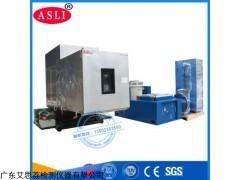 温湿度振动三综合试验箱厂家,订制温湿度振动三综合试验箱