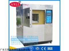 led冷热冲击试验箱厂家,冷热冲击试验箱多少钱