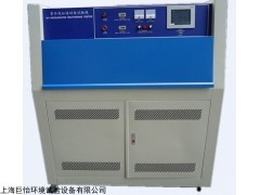 上海UV紫外线试验箱厂家