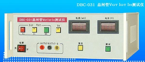 吉林dbc-031晶闸管触发电流测试仪价格   用于测试普通可控硅,双向
