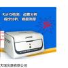 国产ROHS仪,电子元器件ORHS卤素分析仪,ROHS分析仪