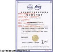 东莞市黄江检测中心-专业黄江仪器校准机构