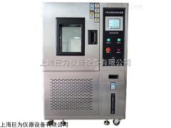 上海巨为恒温恒湿试验箱品质保证,客户