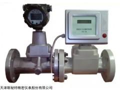 天然气专用气体旋进旋涡流量计,热式气体流量计厂家