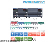 日本(德士)PS20-40A可编程直流稳压电源