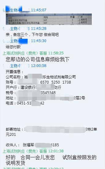 上海樊克生物专业销售ELISA试剂盒