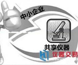 河北208台仪器纳入共享服务平台 实施开放服务绩效并公开通报