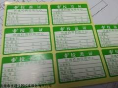 新疆塔城仪器外校计量检测院,塔城专业仪器校准认证报告