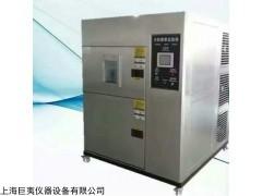 金坛两厢冷热冲击试验箱厂家150L