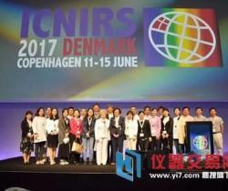 2021国际近红外光谱大会主办权 中国成功拿下