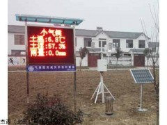 JT-XNQ-HBFM田间小气候自动观测站