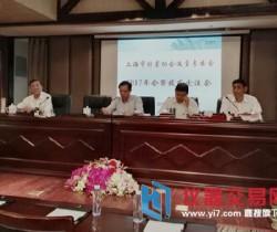 上海计量协会流量专业技委会召开 50多位代表出席了本次会议