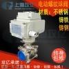上海Q945H-16C电动三通球阀