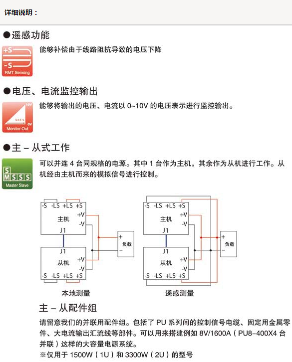 超薄直流电源;小型,轻便,高效率的开关稳压方式;可堆叠使用的机架式