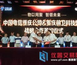 中国电信将完成网络升级改造 为重庆提供高效的物联网通道