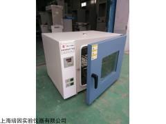 上海一恒卧式鼓风干燥箱DHG-9245A 智能数显温控烘箱