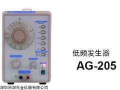 AG-205低频信号源,德士AG-205,AG-205价格