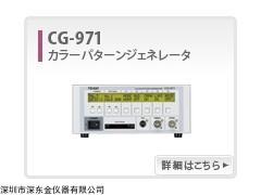 CG-971彩色信号发生器,德士CG-971,CG-971