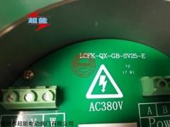 控制器LCFK-GB-SV23