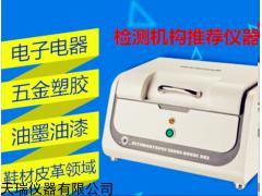 天瑞仪器环保RoHS扫描仪 RoHS扫描仪价格
