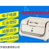 天瑞儀器環保RoHS掃描儀 RoHS掃描儀價格
