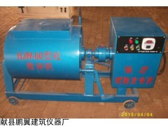 HJW-60/30单卧轴混凝土搅拌机