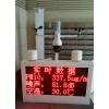 龙岗龙华盐田建筑施工TSP扬尘污染视频监控系统