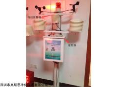 罗湖南山TPS扬尘噪声污染监测视频监控系统
