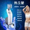 美版热力塑瘦身,HT-RLS2016A热立塑减肥仪