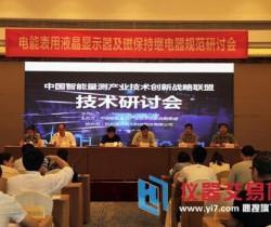 中国智能量测技术创新联盟技术研讨会召开