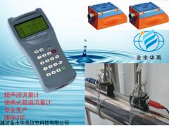 TDS-100H便携流量计超声波流量计