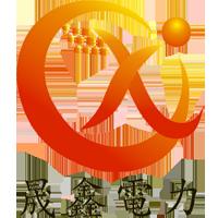 晟鑫电力设备工程有限公司