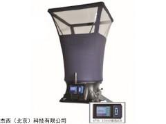 JT-6710-SYJY风量罩,厂家直销