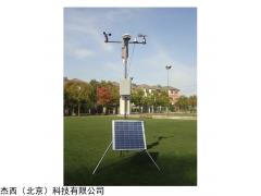 JT-YD10A-ZKZQ移動氣象站 自動氣象站 小型氣象站