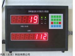 JT-210-BJZY水泥計數器