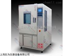 上海高低温试验箱生产厂家,技术品牌,现货畅销