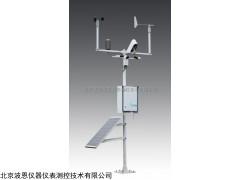 BN-JQX4型公路交通气象观测站