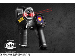 FLIR TG167红外热成像仪,美国FLIR TG167