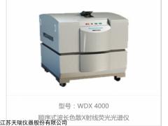 Be到U元素,地质、水泥、钢铁和环保等领域WDX4000