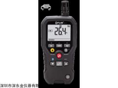 FLIR MR77温湿度计,MR77温湿度计,MR77价格