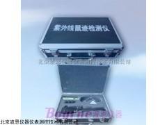 BN-3160-GDKJ紫外线鼠迹检测仪(荧光探鼠仪)