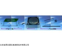 BN-YX1-LS雨雪传感器
