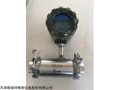 天津智能气体涡轮流量计厂家,智能型气体涡轮流量计报价