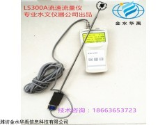厂家直销金水华禹LS300A便携式流速仪