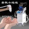 新款美极小泡泡厂家仪器祥细介绍,美极小泡泡清洁皮肤管理仪器