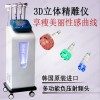 多功能美容仪器,3d立体精雕仪,经络多功能美容仪器