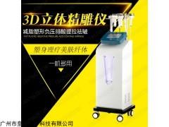 3D立体精雕仪减肥仪器厂家价格