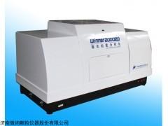 许昌漯河三门峡微纳2000ZDE湿法激光粒度仪厂家供应