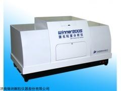 南阳商丘信阳微纳2005全自动湿法激光粒度仪厂家价格